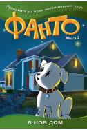 Фанто - Нов дом, книга 2