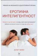 Еротична интелигентност