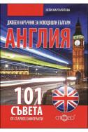 Джобен наръчник за новодошли българи - Англия