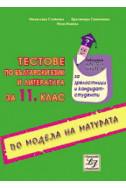 Тестове по български език и литература за 11. клас по модела на матурата