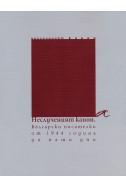 Неслученият канон. Български писателки от 1944 година до наши дни