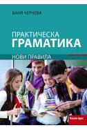 Практическа граматика по български език. Нови правила