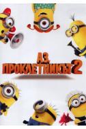Аз, проклетникът 2 DVD