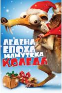 Ледена епоха: Мамутска Коледа DVD