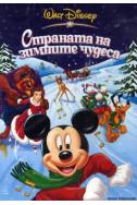 Страната на зимните чудеса DVD