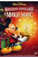 Коледни приказки с Мики Маус DVD