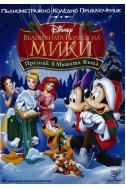 Вълшебната Коледа на Мики - Празник в Мишата къща DVD