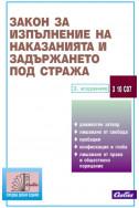 Закон за изпълнение на наказанията и задържането под стража 2013
