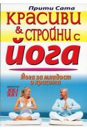 Красиви и стройни с йога