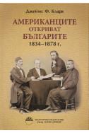 Американците откриват българите 1834-1878 г.