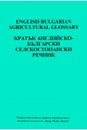 Кратък английско-български селскостопански речник