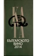 Каталог на българското вино 2014 - Catalogue of bulgarian wine 2014
