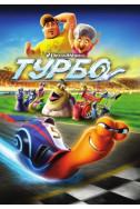 Турбо DVD