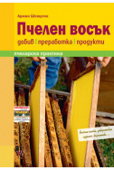 Пчелен восък - добив преработка и продукти