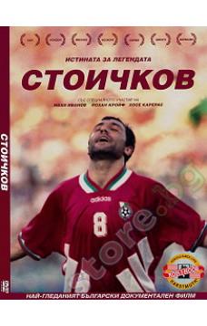 Истината за легендата Христо Стоичков DVD