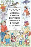 Мишока Катерач и другите животни в Гората на склона