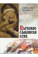 Църковнославянски език за иконописци