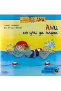 Ани се учи да плува