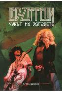 Led Zeppelin. Чукът на боговете