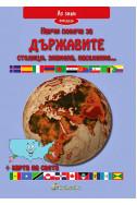Научи повече за държавите. Столици, флагове, население... + карта на света