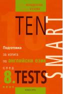 Ten Smart Tests - Подготовка за изпита по английски език след 8. клас