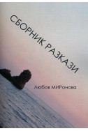 Сборник разкази - Любов Миронова