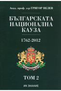 Българската национална кауза 1762-2012. Том 2