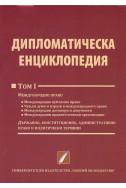 Дипломатическа енциклопедия Том 1