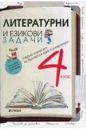Литературни и езикови задачи 4 клас. Подготовка за външно оценяване
