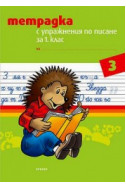 Тетрадка с упражнения по писане за 1 клас №3