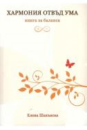 Хармония отвъд ума. Книга за баланса