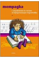 Тетрадка с упражнения по писане за предучилищна подготовка