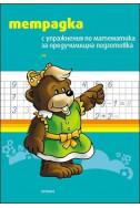 Тетрадка с упражнения по математика за предучилищна подготовка
