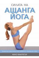 Силата на ащанга йога