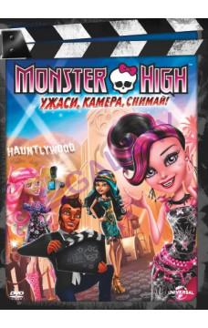 MONSTER HIGH: Ужаси, камера, снимай! DVD