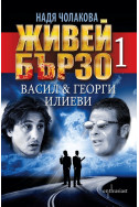 Живей бързо 1: Васил&Георги Илиеви