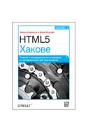 HTML5 Хакове