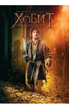 Хобит: Пущинакът на Смог DVD