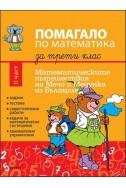Помагало по математика за 3. клас 2 част. Математическите пътешествия на Мечо и Медунка из България
