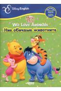 Ние обичаме животните/ We Love Animals - двуезично помагало