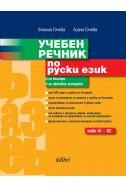 Учебен речник по руски