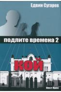 Подлите времена 2 - КОЙ