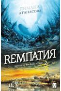 Сенките на Атлантида кн. 2 Ремпатия