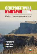 Североизточна България. Гид за пътешественици (Черноморие, Добруджа, Лудогорие)