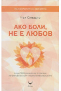 Ако боли, не е любов