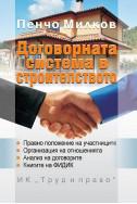 Договорната система в строителствот
