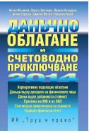 Данъчно облагане и счетоводно приключване 2014