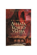 Луната, която убива: Сънната кръв, книга 1