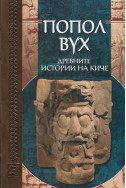Попол Вух: древните истории на киче