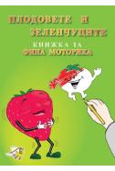 Плодовете и зеленчуците - Книжка за фина моторика